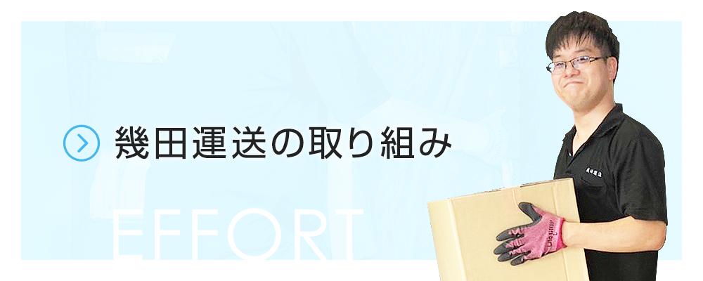 bnr_effort_half