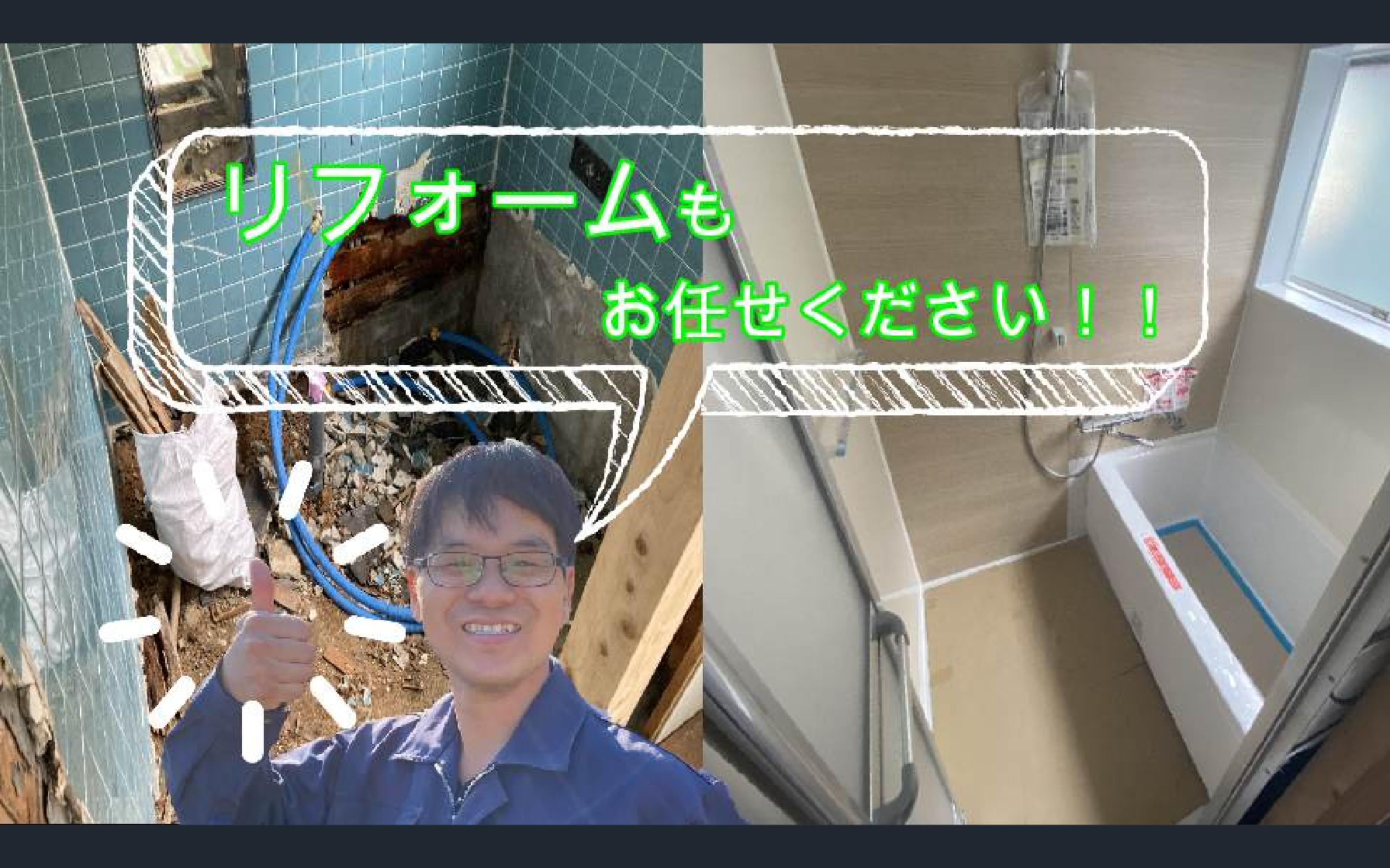 建築工事、リフォーム工事致します!!